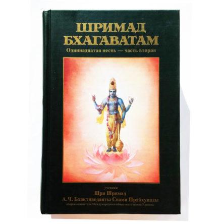 Шримад-Бхагаватам (ШБ 11.2) Песнь Одиннадцатая. Часть 2