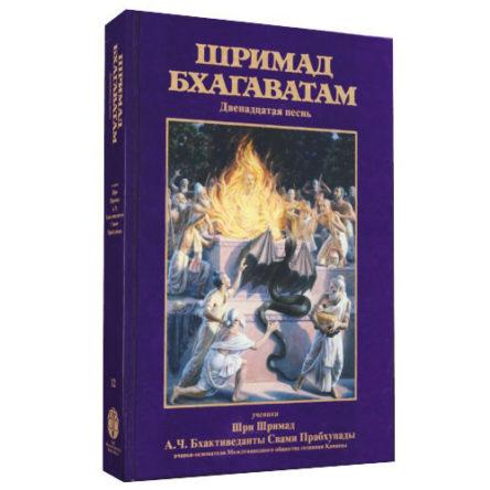 Шримад-Бхагаватам (ШБ 12) Песнь Двенадцатая