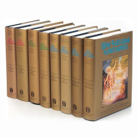 ЧАЙТАНЬЯ-ЧАРИТАМРИТА набор 9 книг