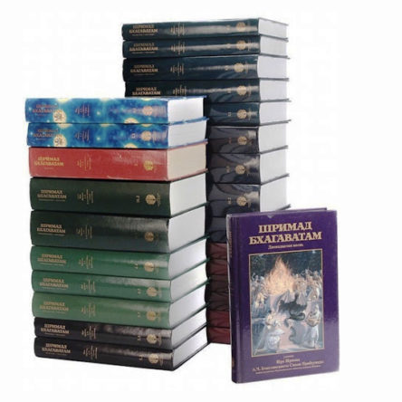 ШРИМАД-БХАГАВАТАМ набор 26 книг